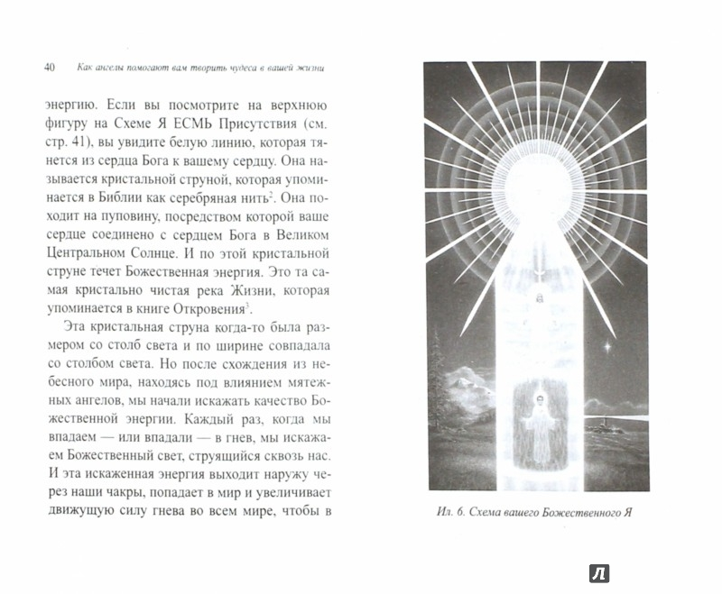 Иллюстрация 1 из 9 для Как ангелы помогают вам творить чудеса в вашей жизни - Элизабет Профет | Лабиринт - книги. Источник: Лабиринт