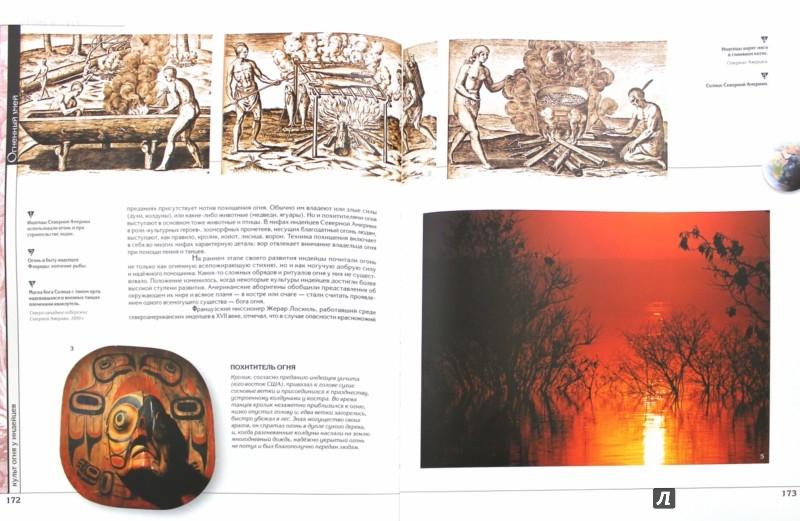 Иллюстрация 1 из 16 для Огонь и свет | Лабиринт - книги. Источник: Лабиринт