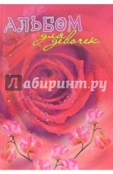 Альбом для девочек (новая роза)