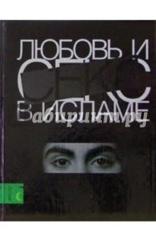 Издательство. Любовь и секс в Исламе- сборник статей о роли и месте