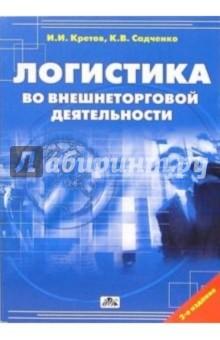 Логистика во внешнеторговой деятельности: Учебное пособие