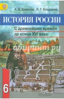 Учебник по истории 6 класс читать история россии
