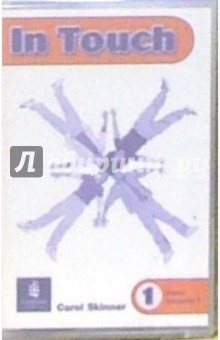 А/к. In Touch 1: Class cassette (3 штуки)
