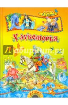 Репетитор ТВ: А С Пушкин