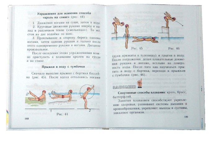 Учебник физкультура лях 3 класс