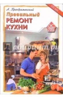 Правильный ремонт кухни