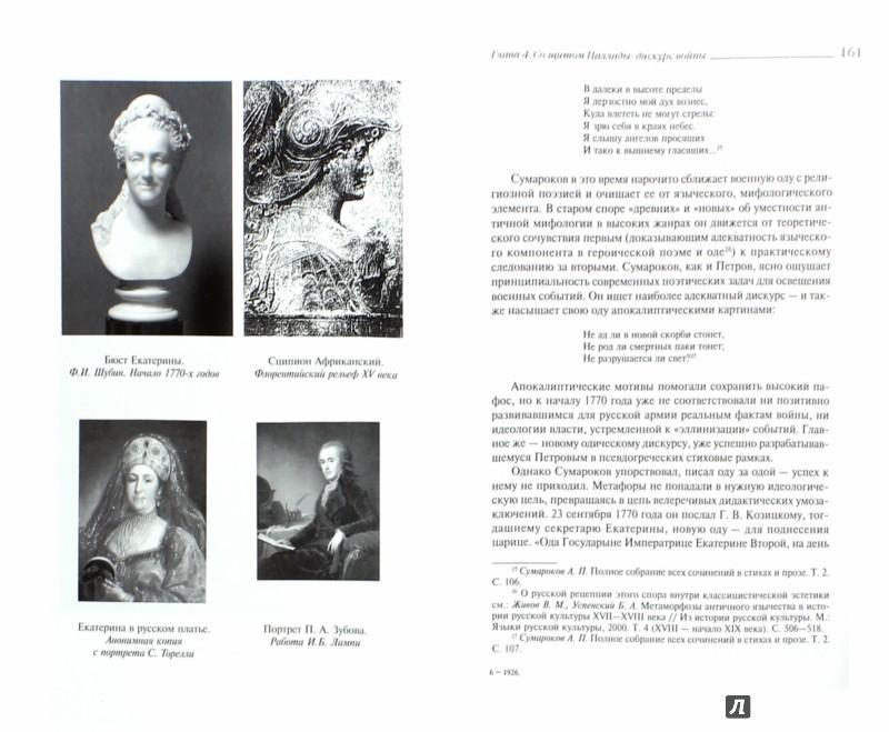 Иллюстрация 1 из 8 для Мифы империи: Литература и власть в эпоху Екатерин II - Вера Проскурина | Лабиринт - книги. Источник: Лабиринт