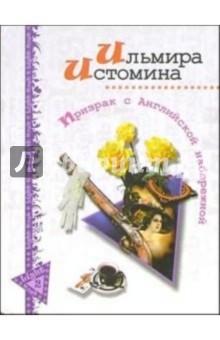 Истомина Ильмира Призрак с Английской набережной: Роман