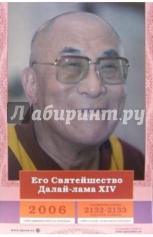 Календарь: Его Святейшество Далай-лама 2006 год