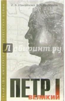 Измайлова Ирина Александровна Петр I Великий (комплект 2 книги)