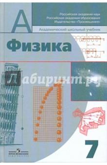 Физика 8 класс пинский разумовский учебник.