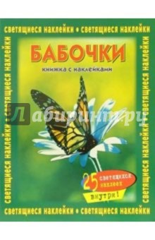 Бабочки. Книжка со светящимися наклейками
