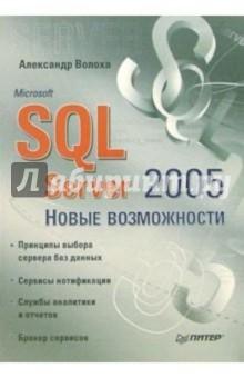 Волоха Александр Microsoft SQL Server 2005. Новые возможности