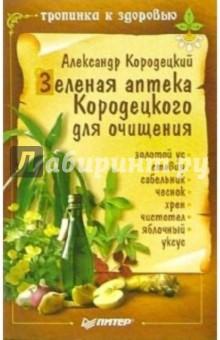 Кородецкий Александр Владимирович Зеленая аптека Кородецкого для очищения