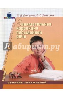 Дмитриев Семен, Дмитриев Вениамин Занимательная коррекция письменной речи: Сборник упражнений