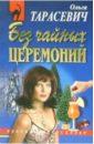 Тарасевич Ольга Ивановна. Без чайных церемоний: Повесть
