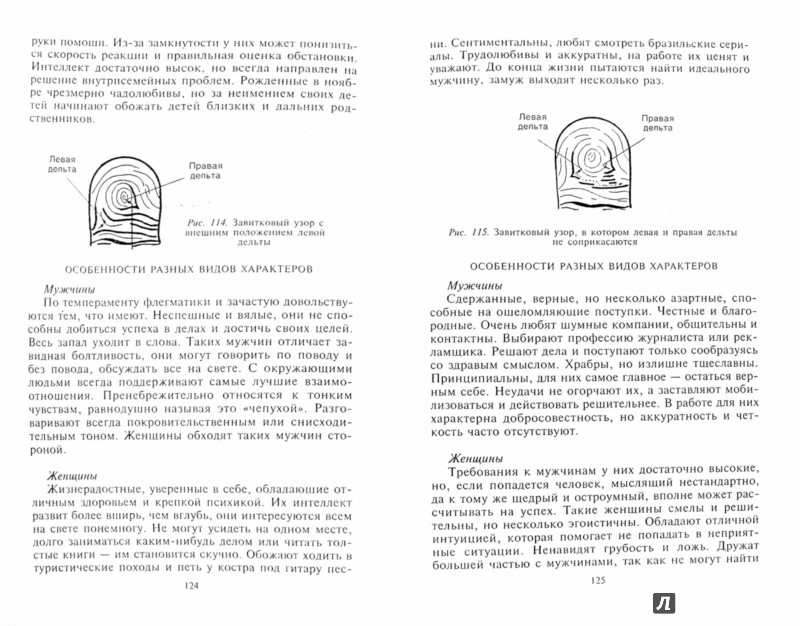Иллюстрация 1 из 11 для Ваш характер - на кончиках пальцев - Борис Хигир | Лабиринт - книги. Источник: Лабиринт