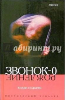 Звонок-0. РождениеМистическая зарубежная фантастика<br>Звонок-0 (Рождение) - это три самостоятельные, законченные истории подводящие итог знаменитой трилогии и являющиеся последним взмахом кисти, окончательным штрихом признанного мастера готического жанра.<br>Эта книга состоит из трех частей: Гроб в небе, вероятно, должен был стать наиболее ярким эпизодом романа Спираль; Лимонное сердце - это самый первый по времени эпизод из Звонка; День рождения опускает занавес после романа Петля.<br>