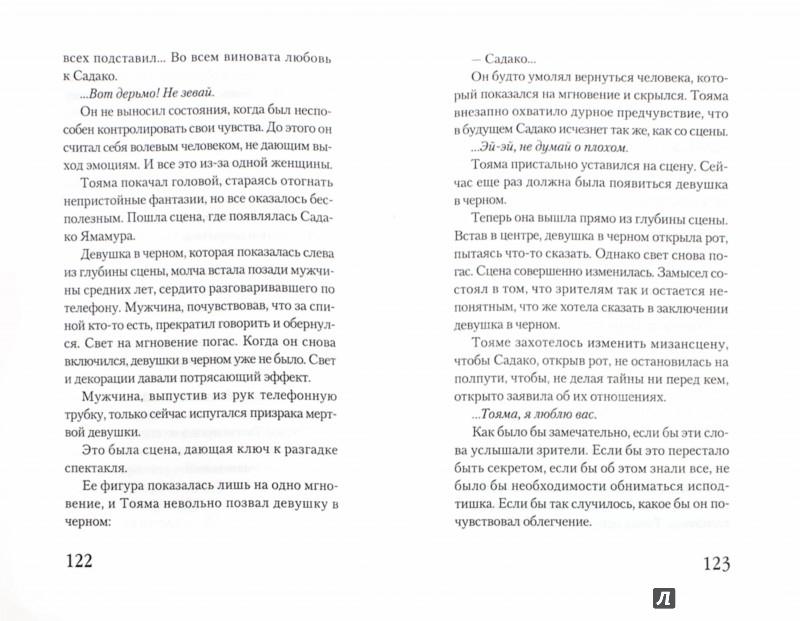 Иллюстрация 1 из 29 для Звонок-0. Рождение - Кодзи Судзуки | Лабиринт - книги. Источник: Лабиринт