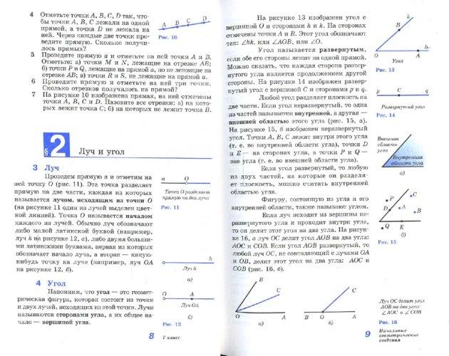 Иллюстрация 1 из 32 для Геометрия. 7-9 классы: Учебник для общеобразовательных учреждений - Атанасян, Юдина, Бутузов, Кадомцев, Позняк | Лабиринт - книги. Источник: Лабиринт