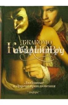 Казанова Джованни Джакомо Любовные и другие приключения Джакомо Казановы: Мемуары