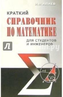 Алиев Исмаил Краткий справочник по математике для студентов и инженеров