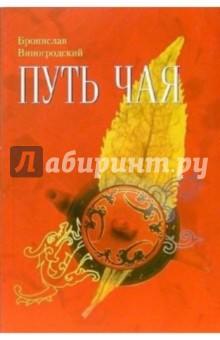 Виногродский Бронислав Брониславович Путь чая: Школа чайного пути. Часть 1