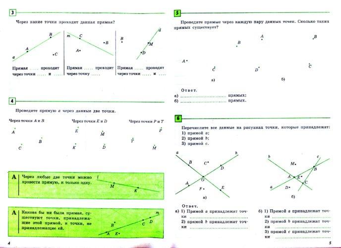 геометрии 7 дудницын тетрадь гдз смотреть рабочая по класс