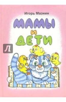 Мазнин Игорь Александрович Мамы и дети (сборник стихов)