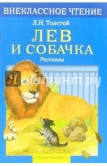 Толстой Лев Николаевич Лев и собачка: Рассказы