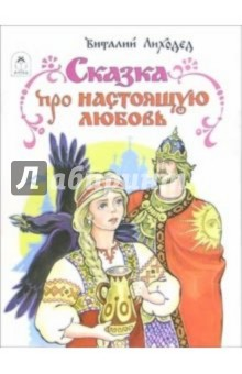 Лиходед Виталий Григорьевич Сказка про настоящую любовь