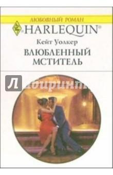 Уолкер Кейт Влюбленный мститель: Роман
