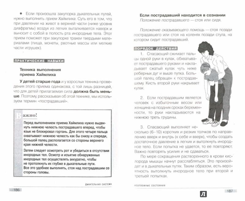 Иллюстрация 1 из 10 для Если малыш заболел. От рождения до года и старше - Лилия Иванова | Лабиринт - книги. Источник: Лабиринт