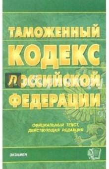 Таможенный кодекс Российской Федерации. 2006 год