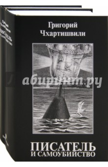 Григорий Чхартишвили, писатель и самоубийство, Борис Акунин, книга Акунина, произведение, роман, купить Акунина, Чхартишвили