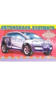 Автомобили будущего-2