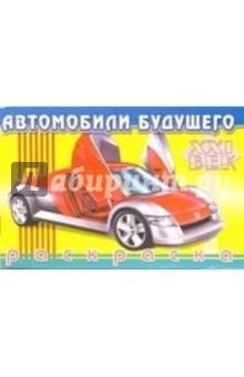 Автомобили будущего-4