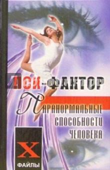 Пивоварова Ирина Михайловна Пси-фактор. Паранормальные способности человека