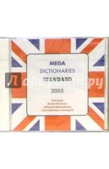 MEGA Dictionaries Standard 2005 Английский язык (CDpc)