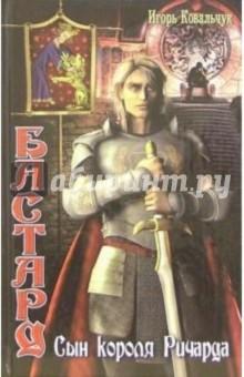 Бастард: Сын короля Ричарда