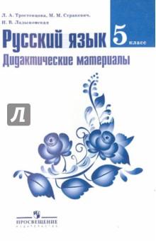 Русский язык. 5 класс. Дидактические материалы к учебнику Т.А. Ладыженской и др.
