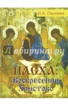 Пасха: Воскресение Христово