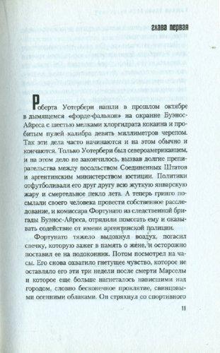 Иллюстрация 1 из 3 для Семнадцать каменных ангелов: Роман - Стюарт Коэн | Лабиринт - книги. Источник: Лабиринт