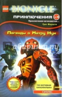 Фаршти Грег Легенды о Метру Нуи