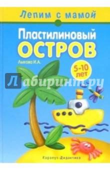 Лыкова Ирина Александровна Пластилиновый остров.