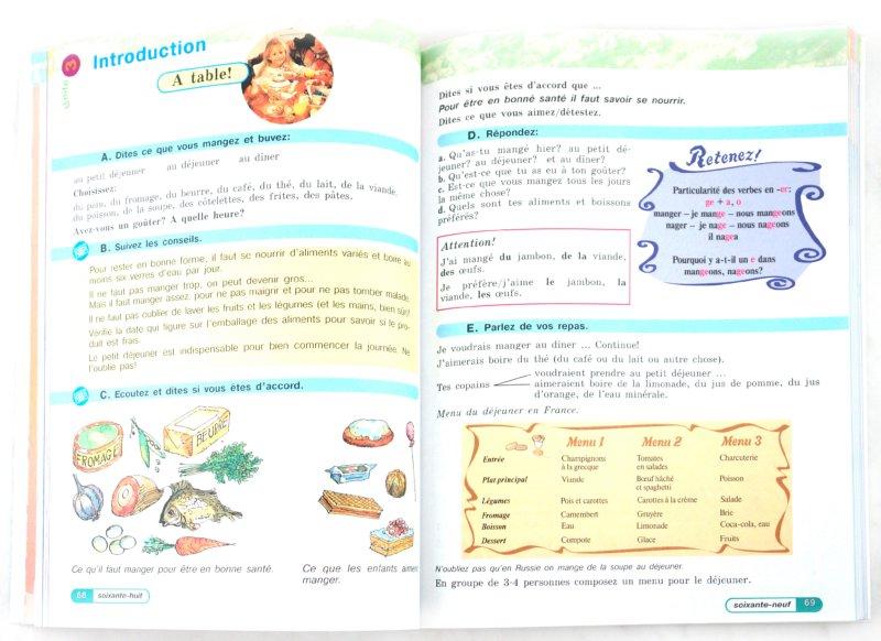 кулигина перевод класс гдз по языку 6 французскому