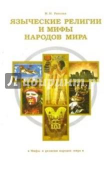 Рассоха Игорь Николаевич Языческие религии и мифы народов мира