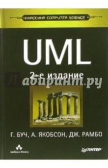 Буч Грэди UML. Классика CS. - 2-е издание