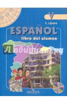 Испанский язык. 5 класс: учебник для школ с углубленным изучением испанского языка (+CD)