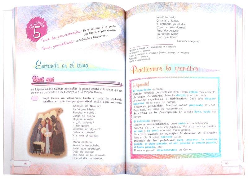 Учебник Дорофеева Итальянский Язык